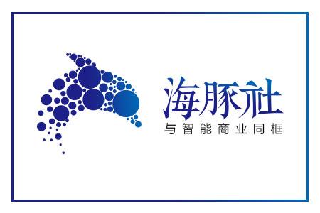 专题|揭秘亿邦海豚社成员:与智能商业同框