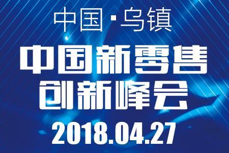 中国新零售创新峰会将举办