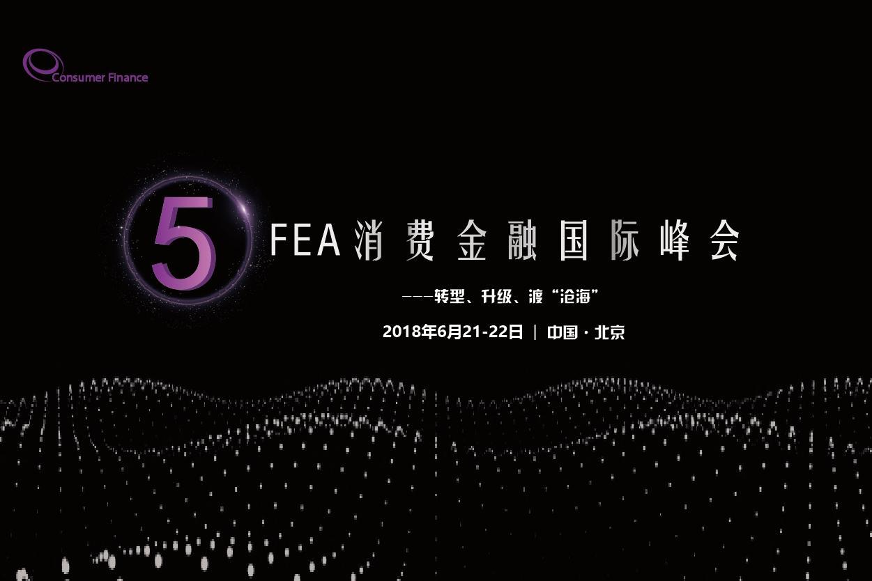 FEA消费金融国际峰会将举办