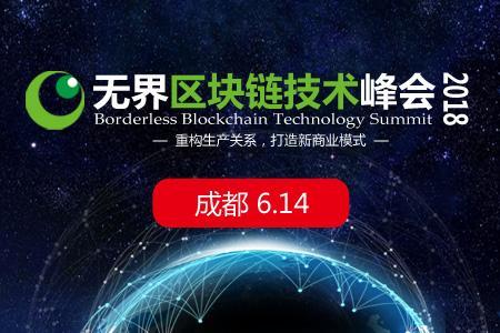 无界区块链技术峰会将举办
