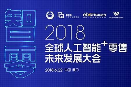 全球AI零售未来发展大会举办