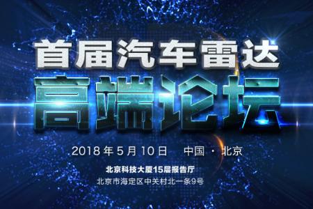 首届汽车雷达大会将于5月在北京举办