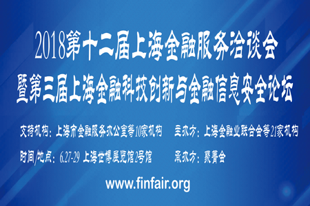 第十二届上海金融服务洽谈会将举办