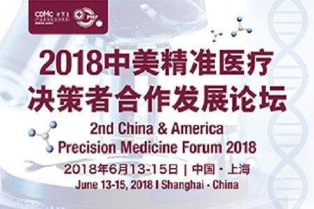 第二届中美精准医疗合作发展论坛将举办