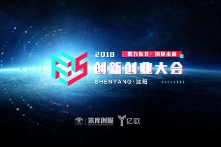 2018F5创新创业大会将于5月在沈阳举办