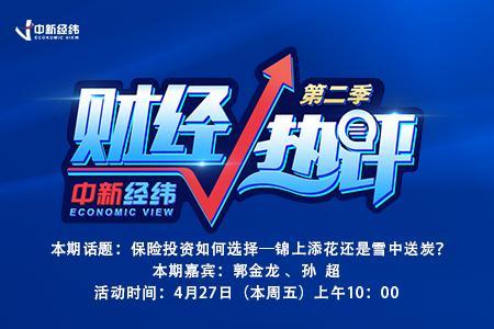 财经V热评第二季第8期将在京举办