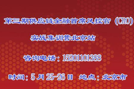 供应链金融首席风控官集训营将举办