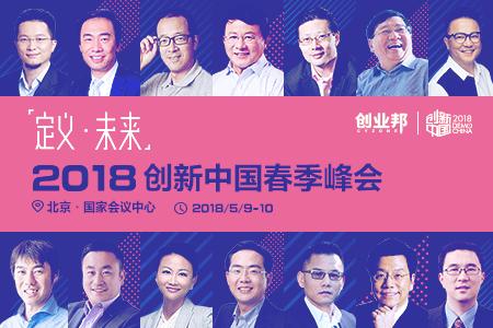 2018创新中国春季峰会将在京举办