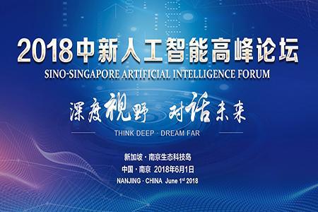 2018中新人工智能高峰论坛将举办