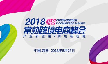 2018常熟跨境电商峰会将举办