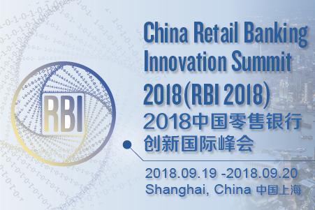 中国零售银行创新国际峰会将举办