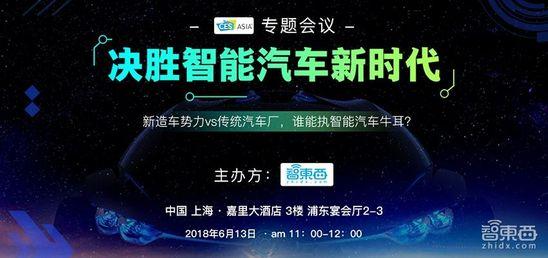 决胜智能汽车新时代大会将在上海进行
