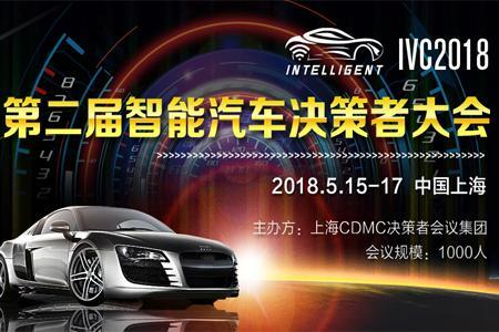 第二届智能汽车峰会将在上海举办