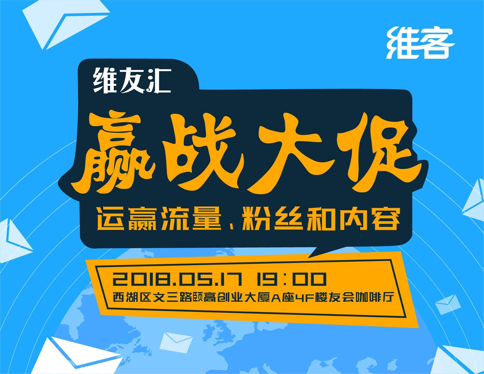维友汇赢战大促线下沙龙将在杭州举办