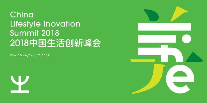 2018中国生活创新峰会将在广州举办