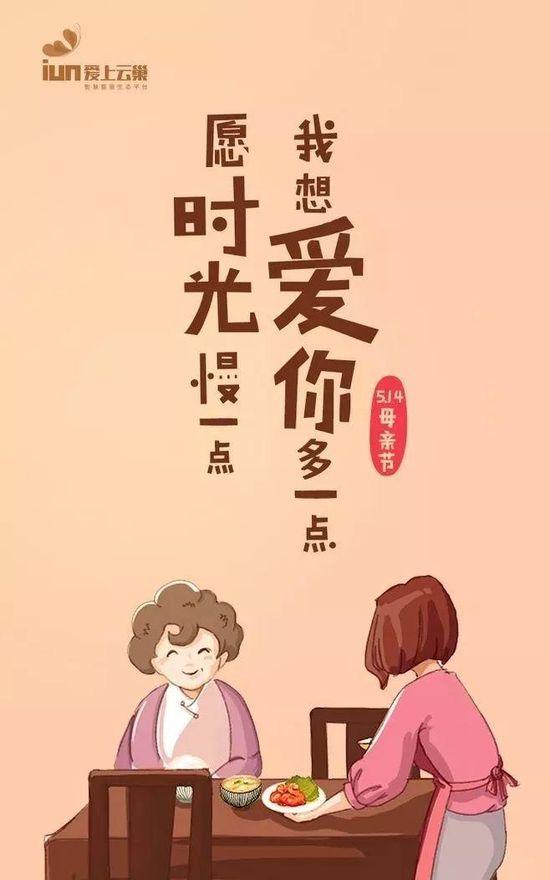 母亲节文案_517吃货节文案_火锅节文案