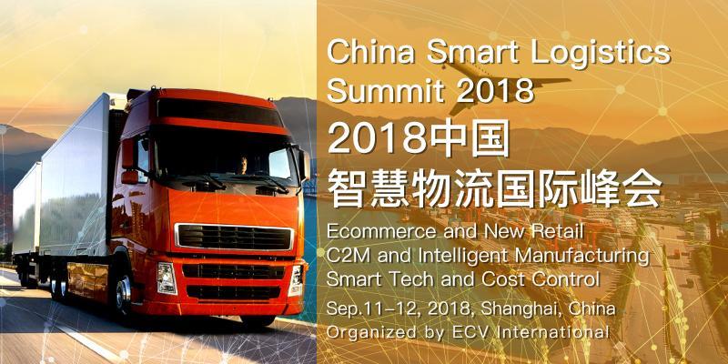 中国智慧物流国际峰会大会即将举行