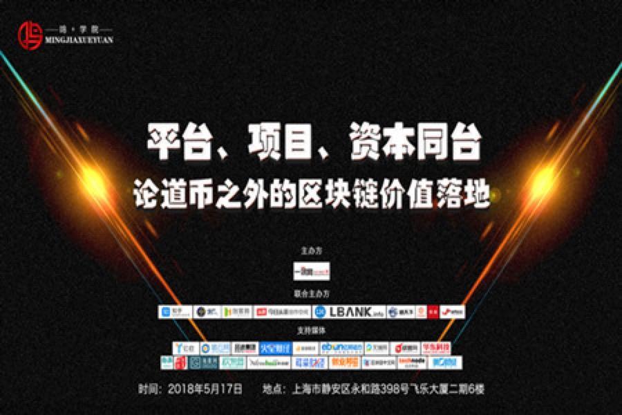 鸣+学院主题沙龙将在上海举办