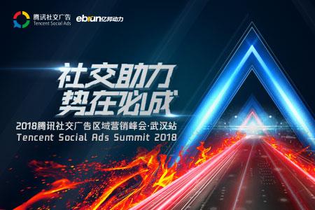 2018腾讯社交营销会-武汉站将举办