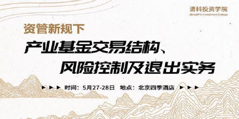 中国产业基金运作模式沙龙将举办