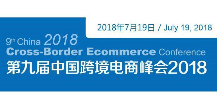 第九届中国跨境电商峰会将在上海举办