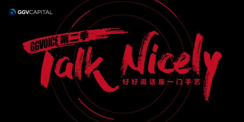 GGVoice第二季将于6月2日在北京举办