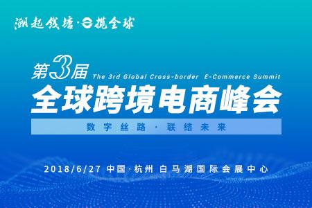 第三届全球跨境电商峰会将在杭州举办