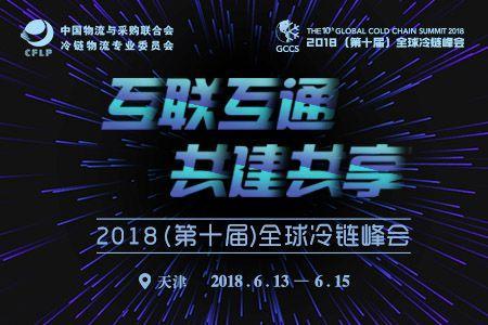 2018(第十届)全球冷链峰会将在天津举办