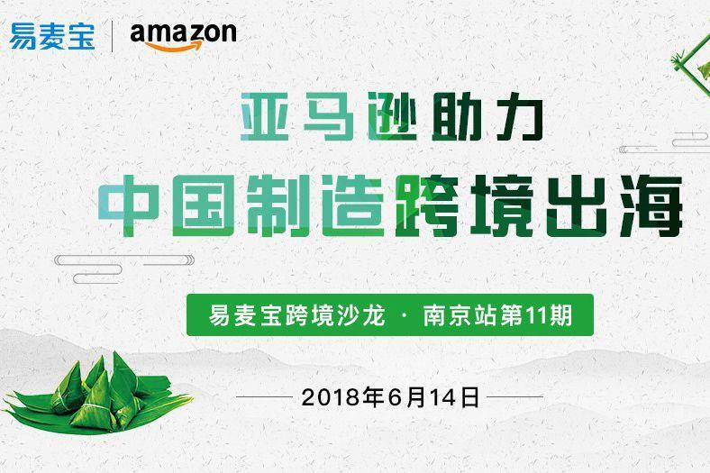 易麦宝跨境沙龙南京站第十一期将举办