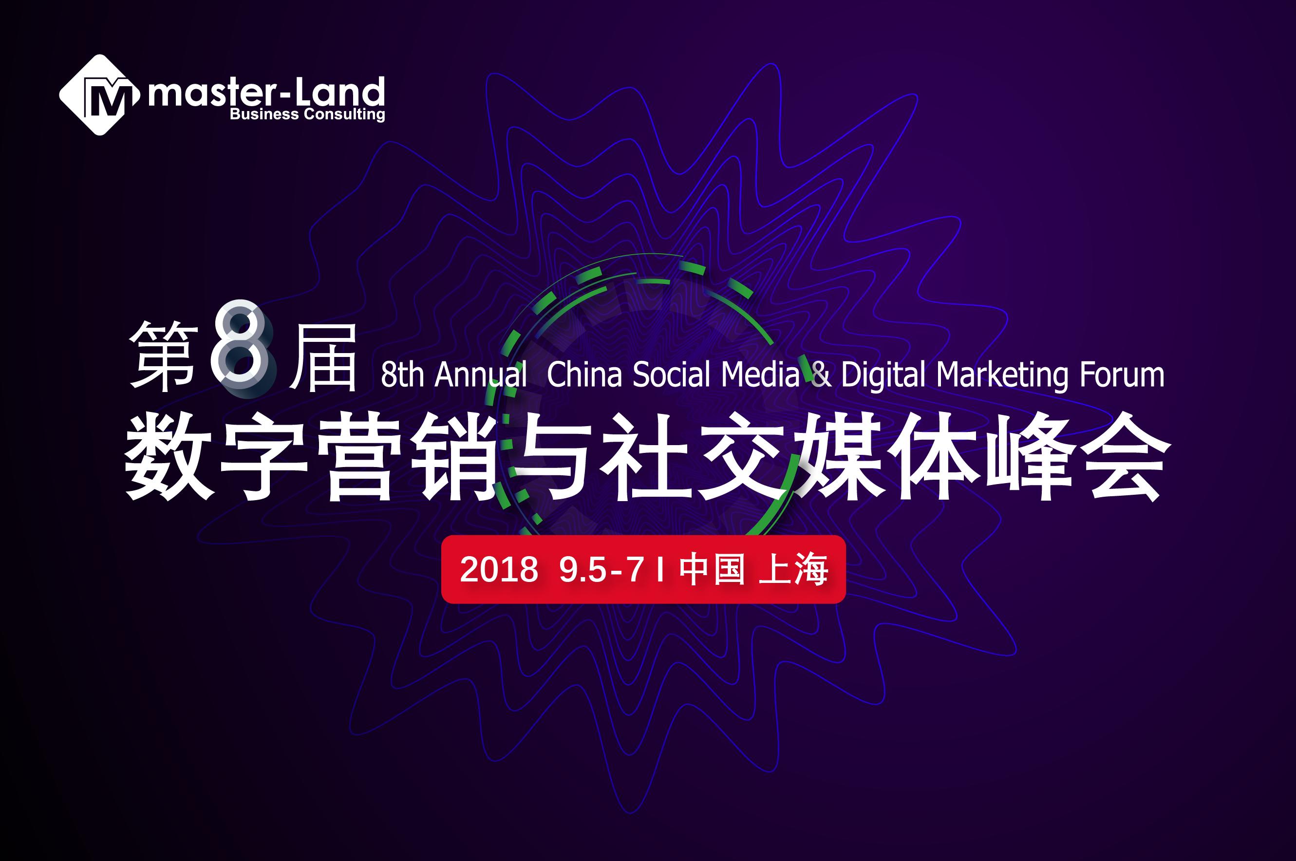 第八届数字营销与社交媒体峰会将举办