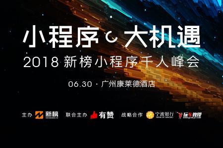 2018新榜小程序千人峰会将在广州举办