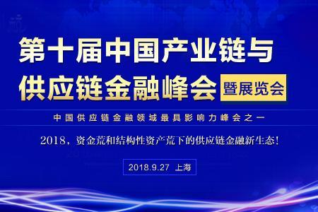 第十届产业链与供应链金融峰会将举办