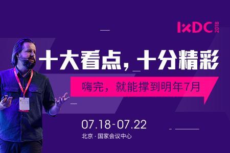 2018国际体验设计大会将在北京举办