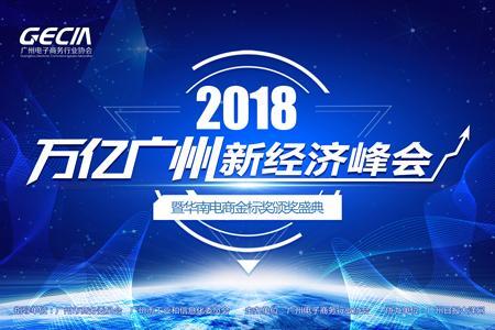 万亿广州新经济峰会将于广州举办