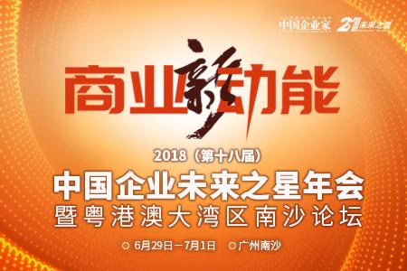 2018中国企业未来之星年会将在广州举办