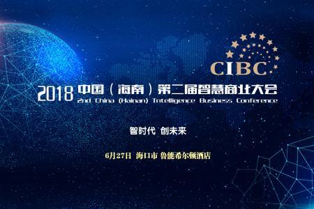 2018海南第二届智慧商业大会将举办