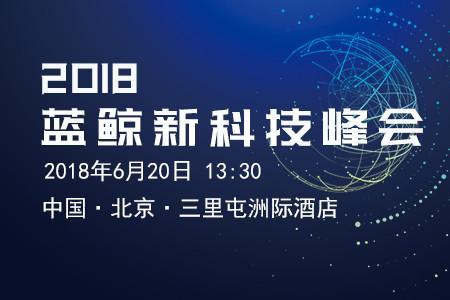 2018蓝鲸新科技峰会将在北京举办