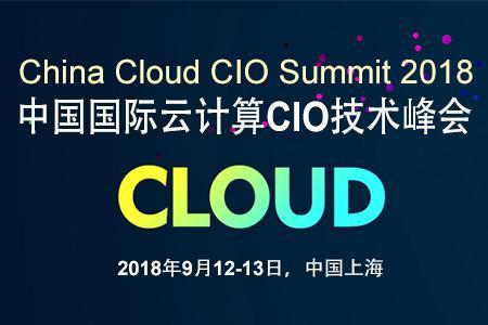 中国国际云计算CIO技术峰会将举办