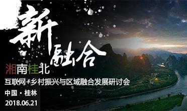 2018湘南桂北发展论坛将举办