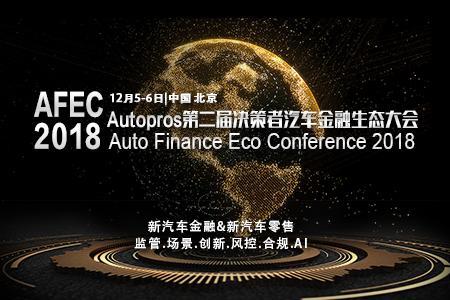第二届决策者汽车金融生态大会将举办