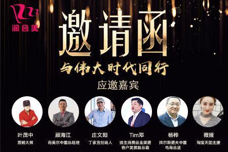 北京润合美第十二届电子商务峰会将举办