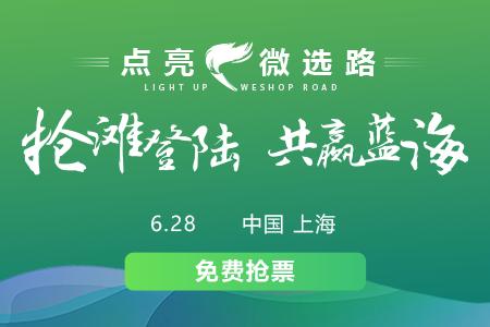 点亮微选路线下沙龙将在上海举办