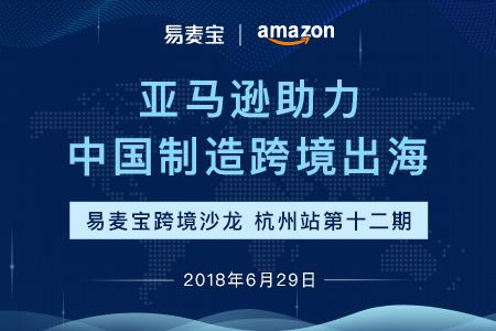 易麦宝跨境沙龙 杭州站第十二期将举办