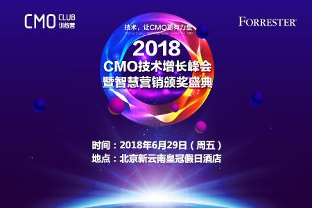 2018CMO技术增长峰会将在北京举办