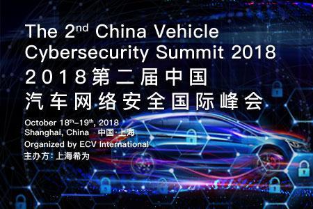 中国汽车网络安全国际峰会将举办