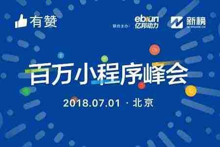 2018百万小程序峰会将在北京举办