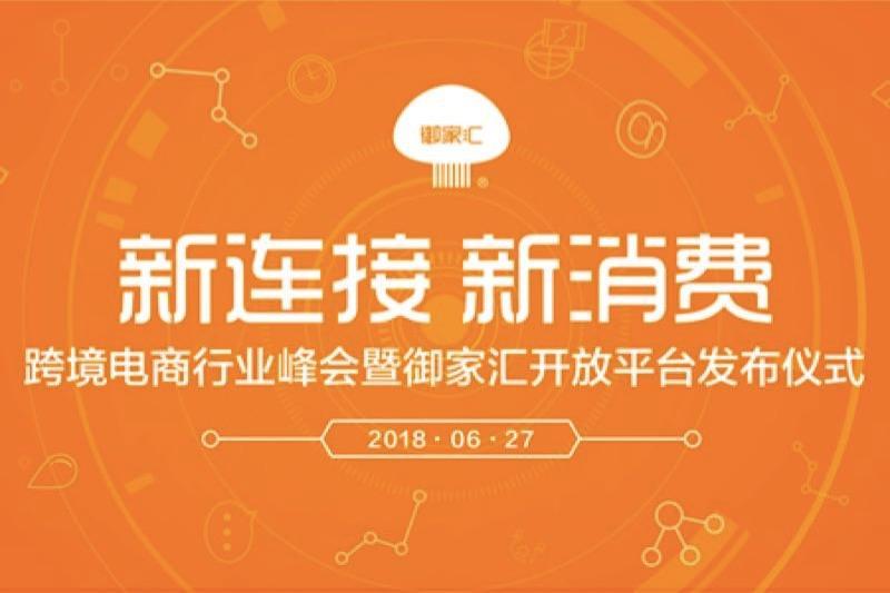 新连接新消费—跨境电商行业峰会将举办