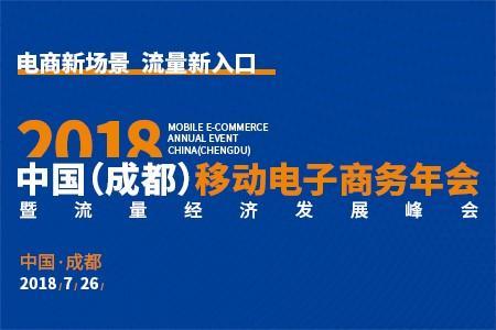 中国(成都)移动电子商务年会将举办
