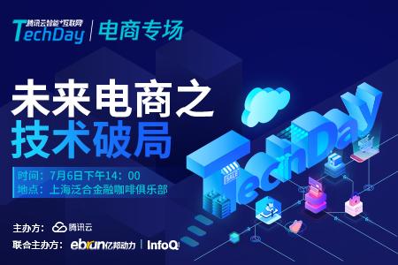 未来电商之技术破局沙龙将在上海举办
