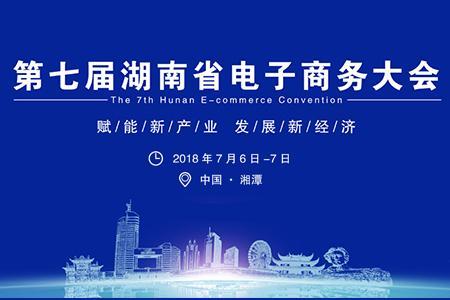 第七届湖南省电子商务大会将举办